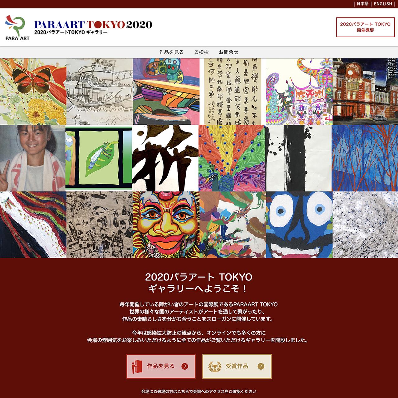 2020パラアートTOKYO ギャラリー